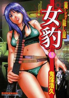 女豹(5)