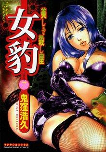 女豹(7)