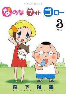 なのな フォト ゴロー(3)