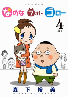 なのな フォト ゴロー(4)