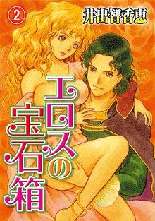 エロスの宝石箱(2)