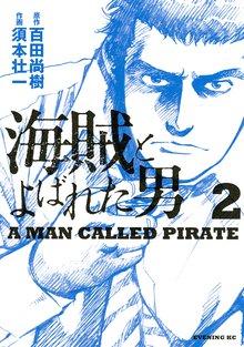 海賊とよばれた男(2)