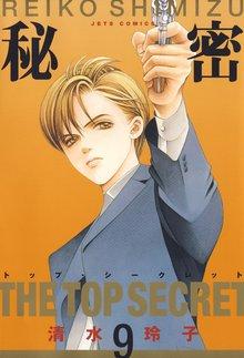 秘密 -トップ・シークレット- 9巻