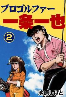 プロゴルファー 一条一也(2)