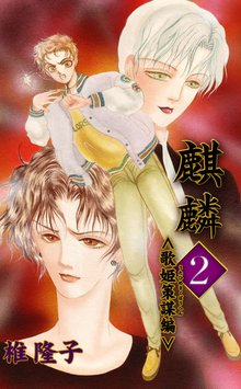 麒麟(2)〈歌姫策謀編〉