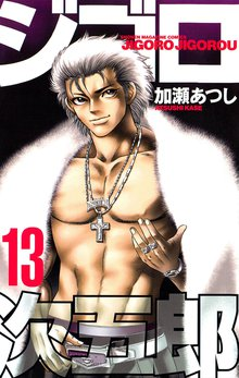ジゴロ次五郎(13)
