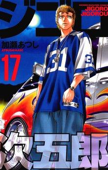 ジゴロ次五郎(17)