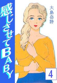 感じさせてBABY (4)