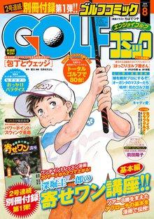 GOLFコミック 2015年8月号