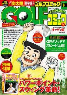 GOLFコミック 2016年6月号