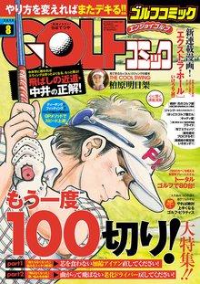 GOLFコミック 2016年8月号