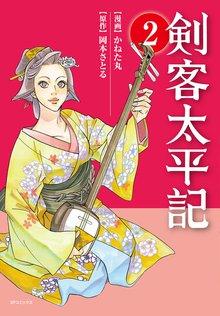 剣客太平記(2)