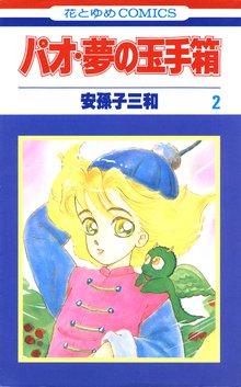 パオ・夢の玉手箱 2巻