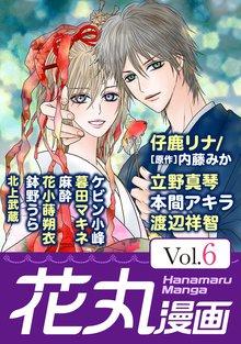 花丸漫画 Vol.6