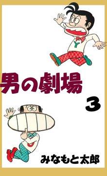 男の劇場(3)