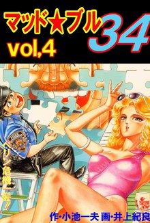 マッド★ブル34 Vol,4 ペリン危機一髪!!
