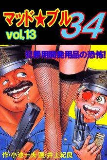 マッド★ブル34 Vol,13 犯罪用開発用品の恐怖!