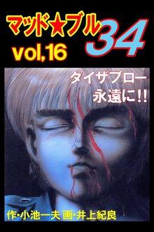 マッド★ブル34 Vol,16 ダイザブロー 永遠に!!