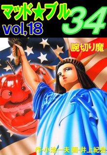 マッド★ブル34 Vol,18 腕切り魔