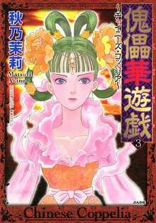 傀儡華遊戯~チャイニーズ・コッペリア~3巻
