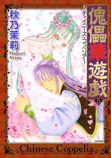 傀儡華遊戯~チャイニーズ・コッペリア~5巻