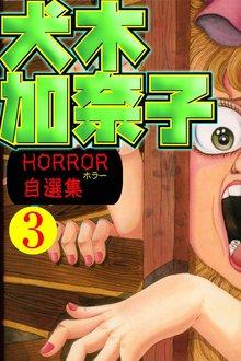 犬木加奈子ホラー自選集3