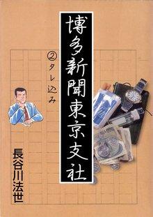 博多新聞東京支社2