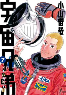 宇宙兄弟 オールカラー版(7)
