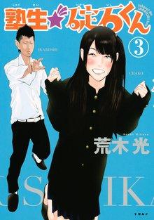 塾生★碇石くん(3)