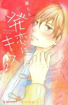 発恋にキス(2)