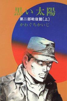 黒い太陽 第二部 戦後篇(上)