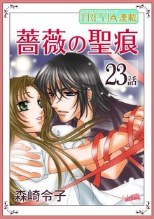 薔薇の聖痕『フレイヤ連載』 23話