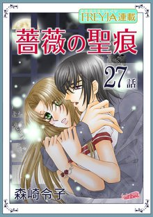薔薇の聖痕『フレイヤ連載』 27話