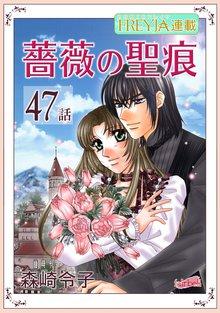 薔薇の聖痕『フレイヤ連載』 47話