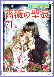薔薇の聖痕『フレイヤ連載』 71話