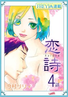 恋詩~16歳×義父『フレイヤ連載』 4話