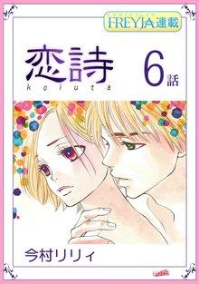 恋詩~16歳×義父『フレイヤ連載』 6話