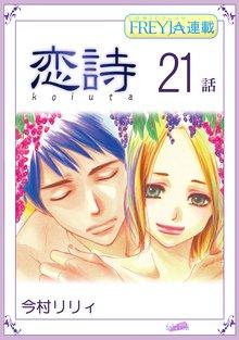 恋詩~16歳×義父『フレイヤ連載』 21話