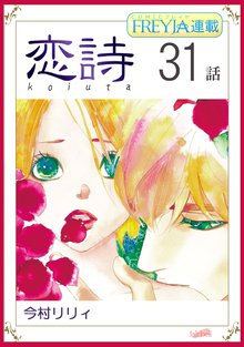 恋詩~16歳×義父『フレイヤ連載』 31話