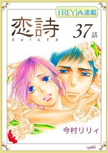 恋詩~16歳×義父『フレイヤ連載』 37話