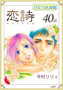 恋詩~16歳×義父『フレイヤ連載』 40話