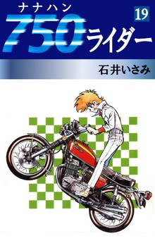 750ライダー(19)