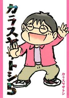 カラスヤサトシ(5)