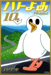 ハトのおよめさん(10)
