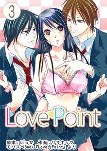 Love☆Point 3巻