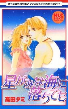 星がみな海に落ちても~5つの大人の恋物語~