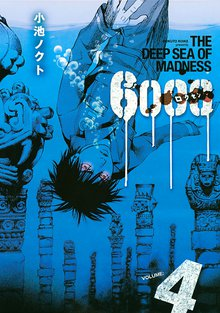 6000―ロクセン― (4)