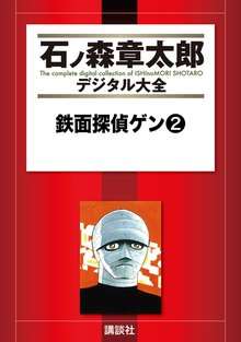 鉄面探偵ゲン(2)