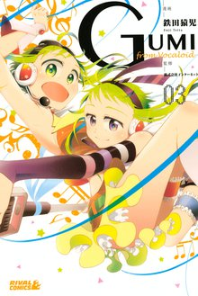 GUMI from Vocaloid(3)