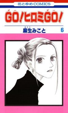 GO!ヒロミGO!6巻